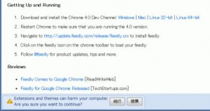 Feedly for Chrome Extensionの確認
