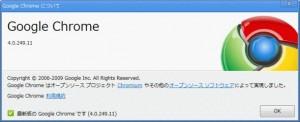 googlechromedev-aboutwin