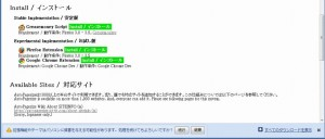 Autopagerizeのインストール確認ダイアログが表示されます。
