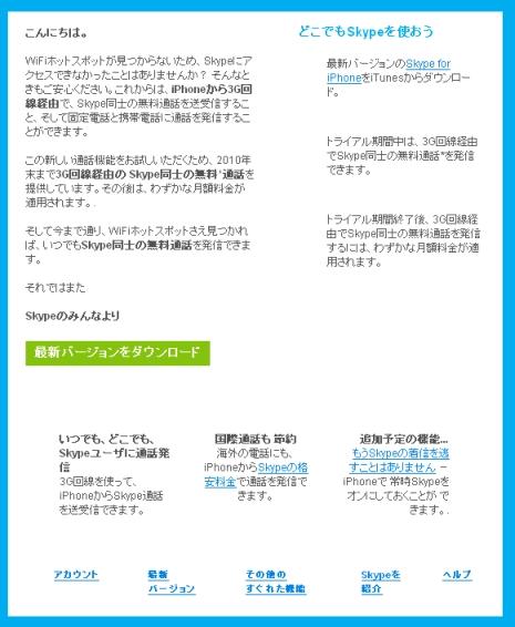 Skype for iPhoneでの3G回線通話が2010年末まで無料に