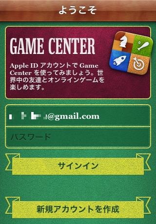 Game Center ログイン画面