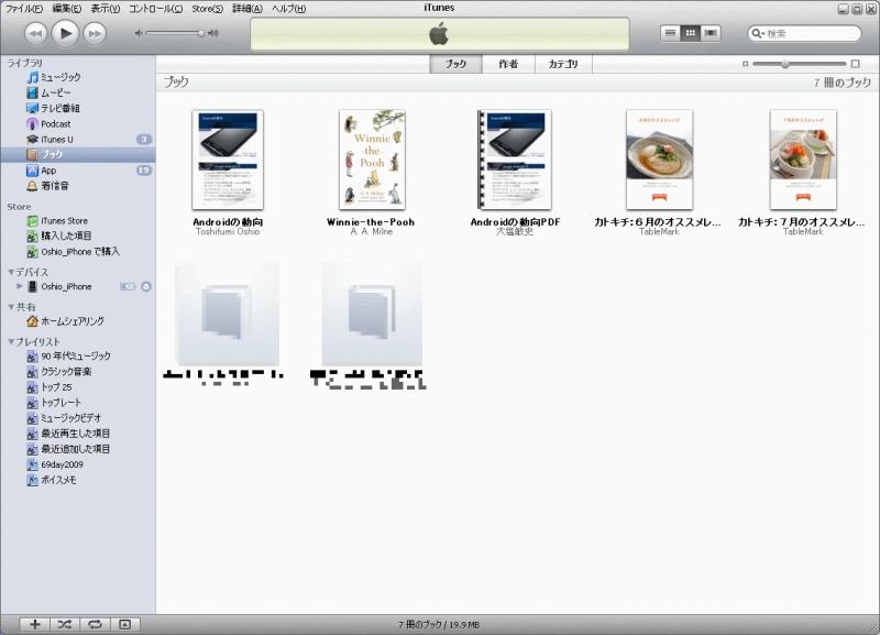 iPadでPDFファイルを読むには