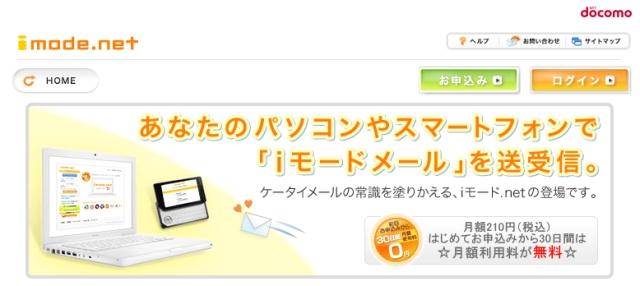 iモード.netで受信メールが一括削除できるようになっていました