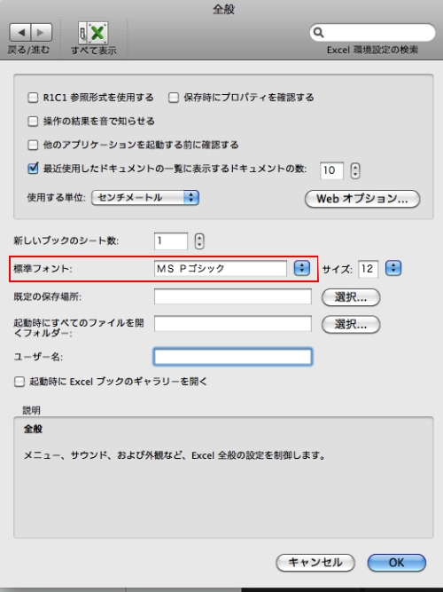 FileMakerからExcelファイルへエクスポートした時のフォント