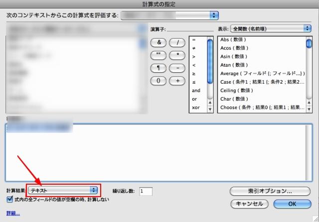 FileMakerの計算フィールドでソートがうまくできないとき