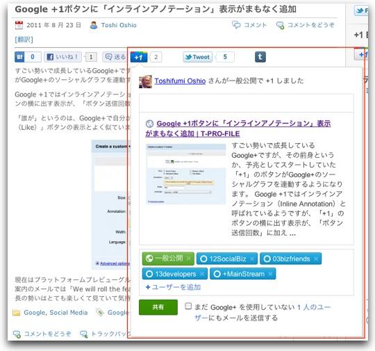 新しいGoogle+1スニペットでシェアが促進される