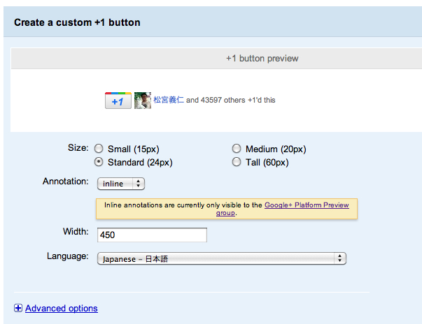 Google +1ボタンに「インラインアノテーション」表示がまもなく追加