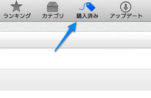 Mac App Storeで購入済みを「削除」してしまって復活させたいとき