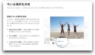 Facebookモバイルアプリの「近況アップデート」位置情報の削除方法