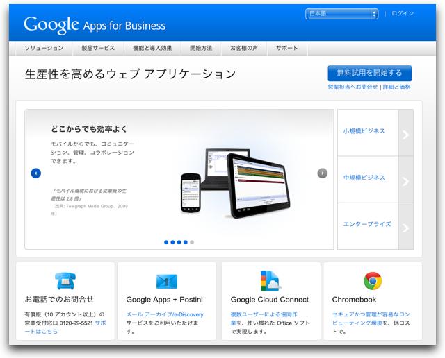 Google Apps無償版のメール保存期間は30日以上