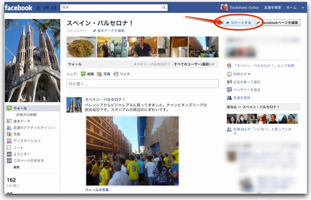 Facebookページに「ツイートする」ボタン登場