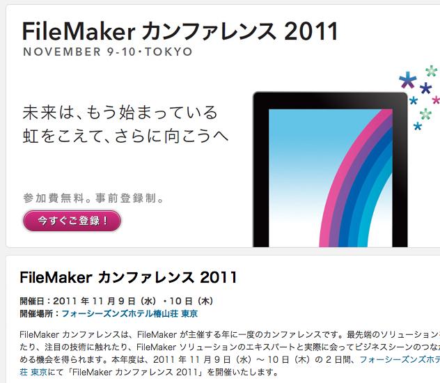 FileMaker カンファレンス2011でいろいろヒントをいただきました