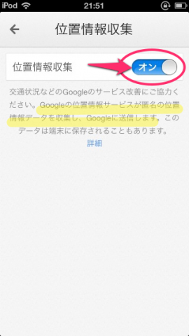 iOSgoogleMap-06locationsetting