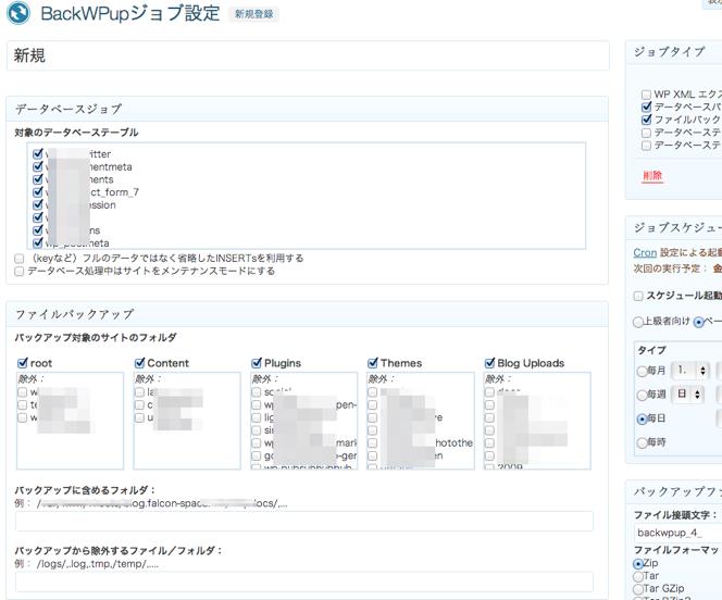 #WordPress のファイル/DBバックアッププラグイン #BackWPup の日本語ファイル