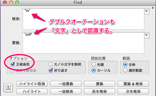 MacでExcelに読み込みたいCSVファイルのデータに改行が含まれているときの対処法