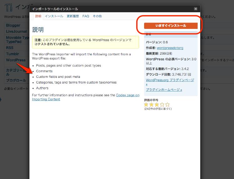 #WordPress のコンテンツデータインポートプラグインの日本語化