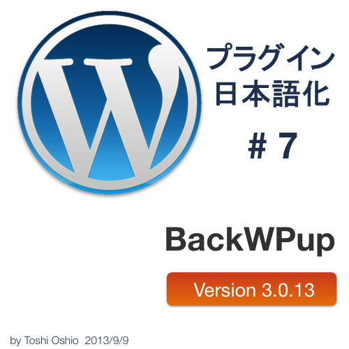 #WordPress のバックアッププラグイン #BackWPup の日本語ファイルをアップデートしました