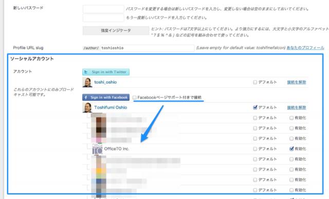 WP-Socialプロフィールページ設定