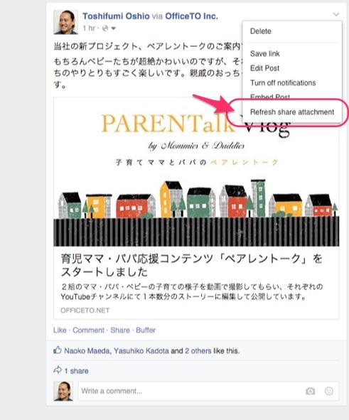 Facebook投稿のリンク先情報の更新方法