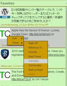 TweetDeckの翻訳機能