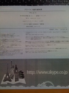 Skypeクレジット・プリペイド番号通知票