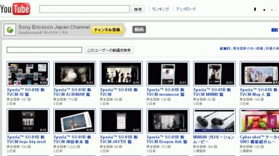 YouTube ソニーエリクソンチャンネル