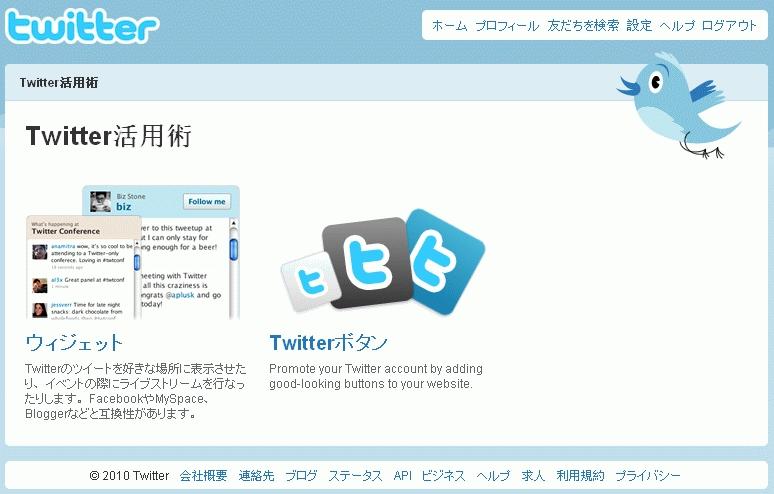 ツイッター公式の日本語のボタンやウィジェットがありました