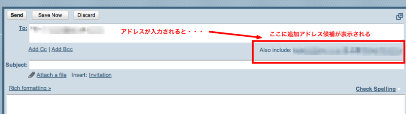Gmailのメール作成画面で同報する候補をサジェストされるようになった