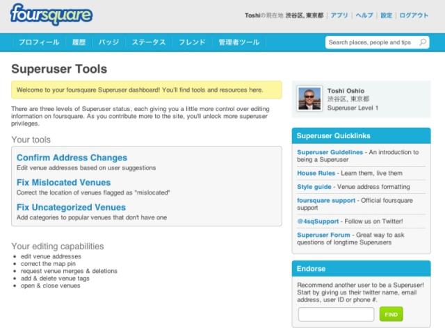 FoursquareのSuperuserになりました