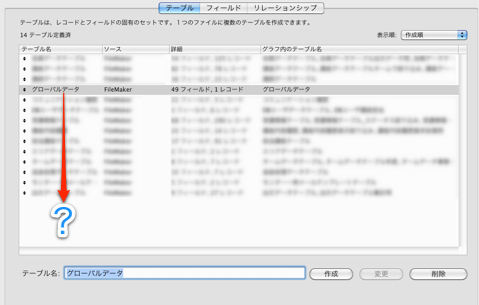 FileMakerでテーブルを複製する方法