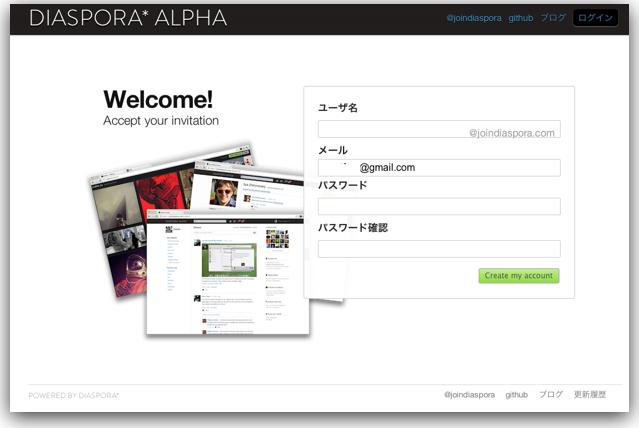 アンチFacebook、匿名OKで資金を集めていたDiasporaに登録