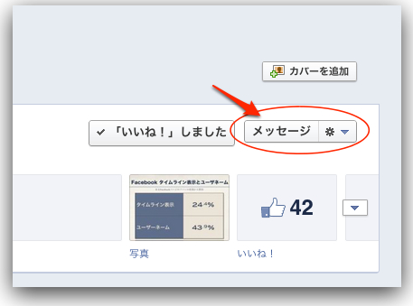 FacebookページのメッセージボタンをOFFにする方法