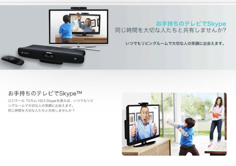 お茶の間テレビをコミュニケーションツールにしてくれるウェブカメラ