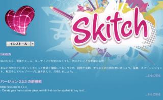 Skitch2.0.3-2