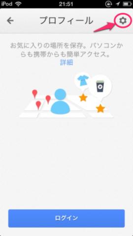 iOSgoogleMap-02profile