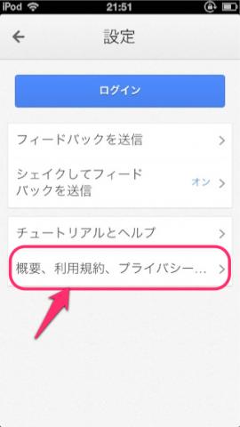 iOSgoogleMap-03setting