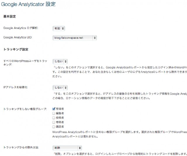 Google Analyticator設定画面