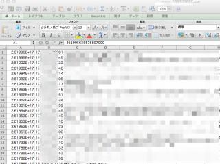 CSVを直接開くと数値データが指数表示に変換されてしまう