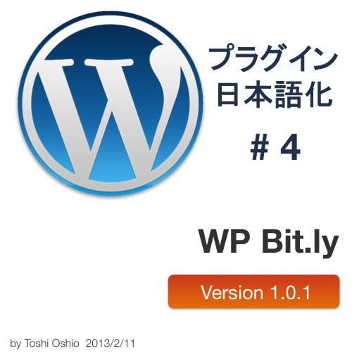 #WordPress プラグイン WP Bit.lyの日本語化ファイルをアップしました