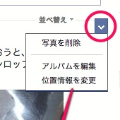 Facebookの投稿に付けてしまった位置情報を削除する方法