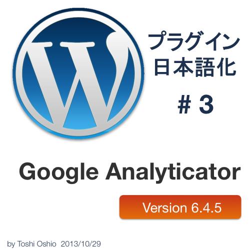 WordPress プラグイン Google Analyticator (Ver. 6.4.5) の日本語化ファイルをアップデートしました