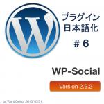 WP-Social-20131031