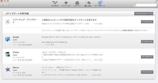 複数のMacに #Mavericks をインストールするのにインストーラアプリを使い回す