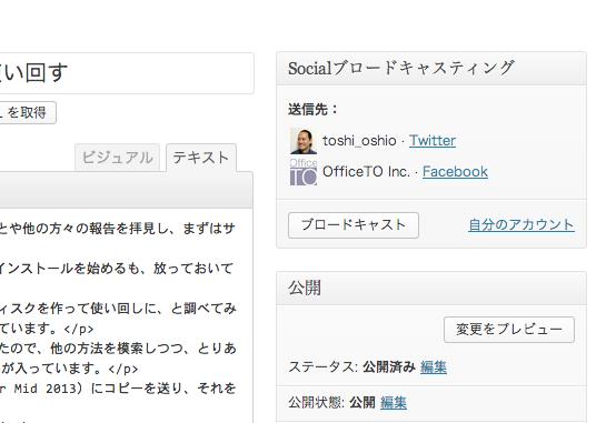 WordPressプラグイン「WP-Social」の日本語化ファイルを公開しました