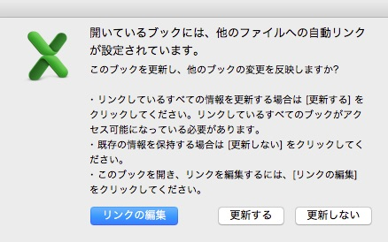Excel for Macで名前参照やVBAマクロが動作できない原因